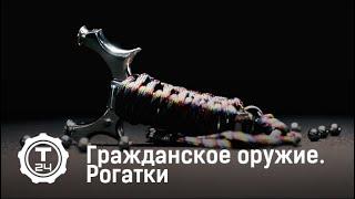 Рогатки | Гражданское оружие | Т24