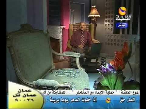 حماية الأبناء من المخاطر - الحلقة الثالثة - الجزء 3/5 | د.مجدي هلال