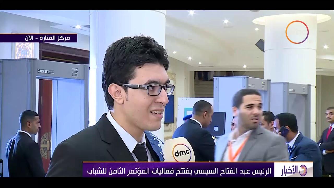 dmc:تغطية خاصة - لقاءات على هامش فعاليات المؤتمر الثامن للشباب