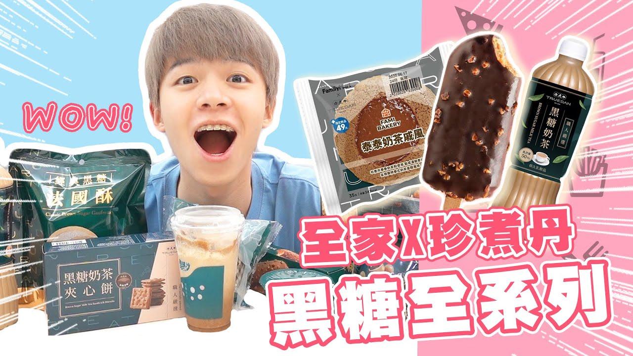 【黑糖珍奶】螞蟻人必吃!九款全家最新聯名甜點開給你看!【黃氏兄弟開箱頻道】全家x珍煮丹