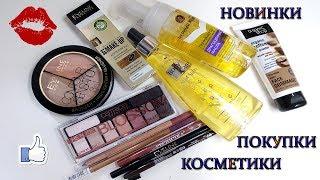 НОВИНКИ КОСМЕТИКИ / покупки бюджетной косметики / Eveline / Catrice/