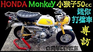 HONDA Monkey 小猴子50cc(小型打檔車)【白同學街頭採訪,迷你摩托車細部介紹】經典車Gorilla Motorcycle 白同學DIY教室