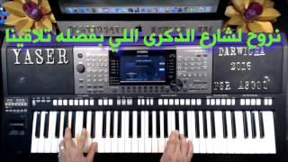 ذبحني الليل احمد فاضل - تعليم الاورج - ياسر درويشة