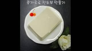 [두부로 DooBooRo] 튜토리얼2. 가정에서 콩가루…