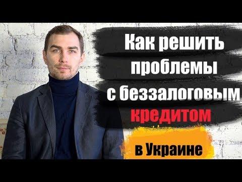 ✅ Как решить проблемы с беззалоговым кредитом в Украине  | юрист Дмитрий Головко