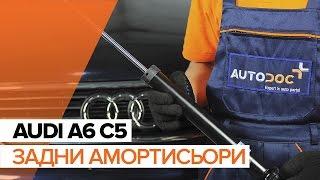 Как се сменят Макферсон на AUDI A6 Avant (4B5, C5) - онлайн безплатно видео
