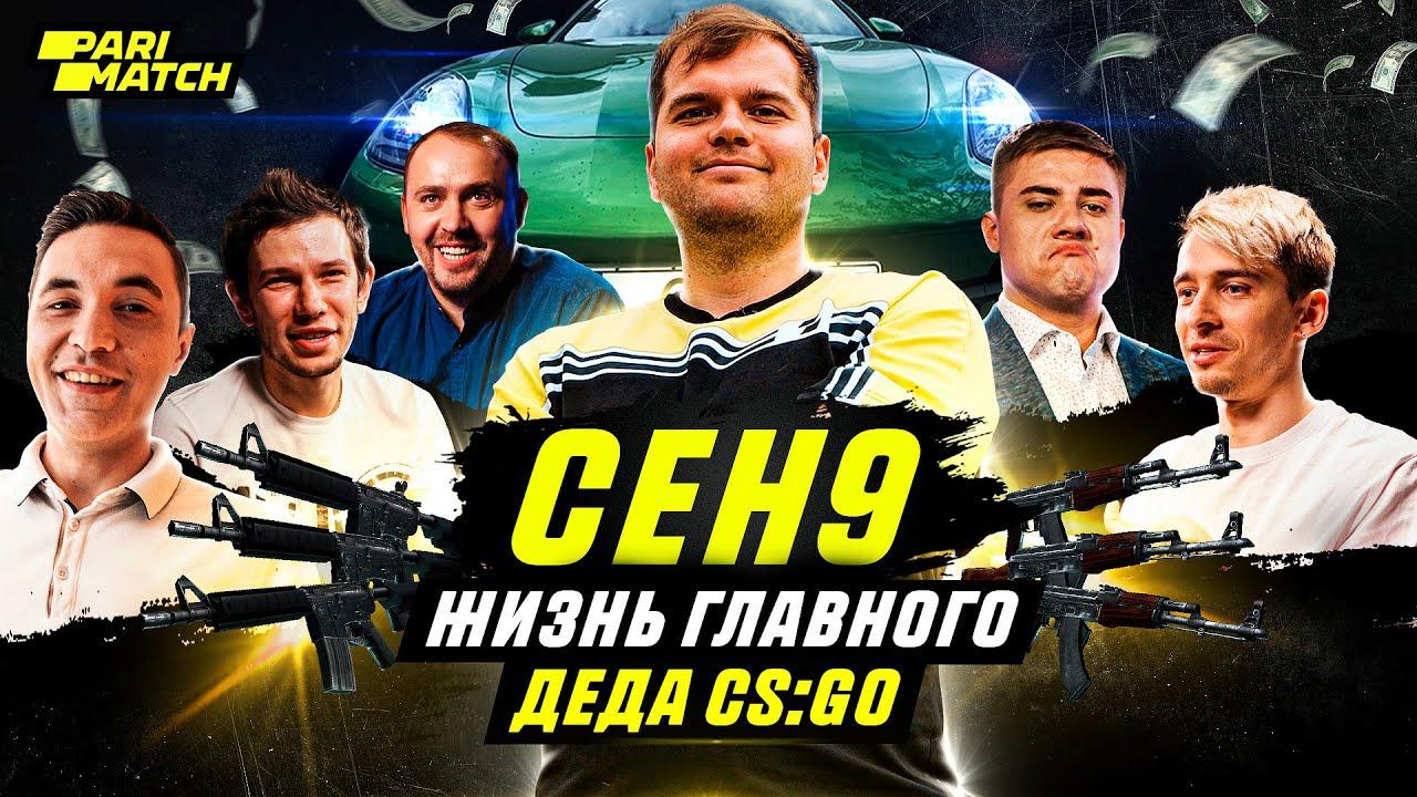 Download ceh9: Жизнь главного деда CS:GO
