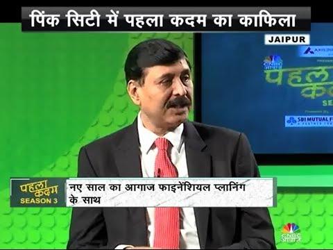 Investment Tips for Good Return in 2018   Jaipur   Pehla Kadam