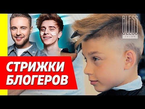 ТОП СТРИЖЕК БЛОГЕРОВ   A4, Амиран Сардаров, Юрий Дудь, Егор Крид