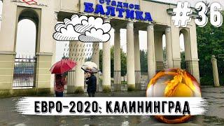 ЕВРО 2020 — матч против Казахстана в Калиниграде. Зеленоградск Светлогорск и Куршская коса