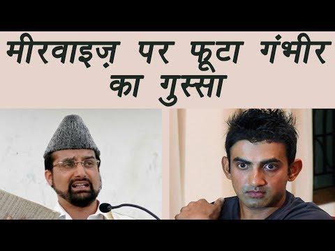 Champions Trophy 2017 : Gautam Gambhir Angry on Mirwaiz Umar Farooq's tweet । वनइंडिया हिंदी