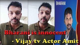 Bigg Boss Bharani Is innocent says Vijay TV Actor Amit Bhargav | Bigg boss Tamil