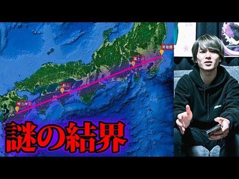 日本列島を一直線に結ぶ謎の結界「レイライン」【都市伝説】