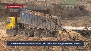 В Севастополе ужесточат контроль вывоза строительного мусора