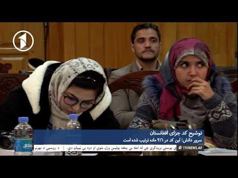 Afghanistan Dari News 11.11.2017 خبرهای افغانستان
