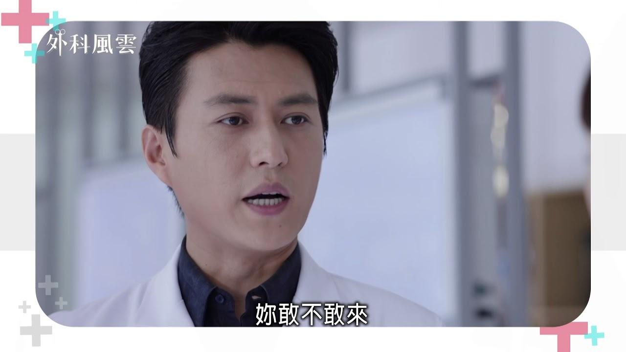 3/6 外科風雲PROMO-感情篇 - YouTube