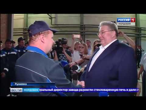 Коллектив Рузаевского стекольного завода вернулся на свои рабочие места спустя 2,5 года