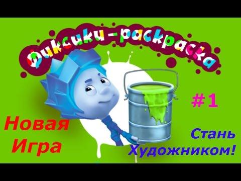 Фиксики. Раскраски - Новая игра с Фиксиками! #1 Раскрашиваем Первый альбом. Игра как мультик.