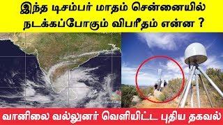 இந்த டிசம்பர் மாதம் சென்னையில் நடக்கப்போவது என்ன ? Chennai weather condition on december month