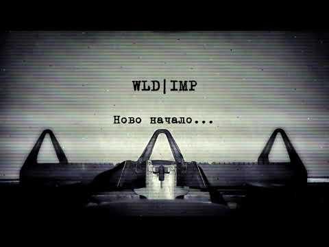 WLD & IMP - Ново начало (Prod. by WLD)