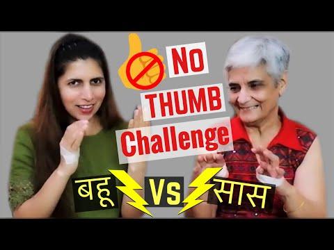 no-thumb-challenge- -funny-सास-vs-बहू-challenge- -foodfitness&fun-comedy-vlog- -ft.-satvanti-singh