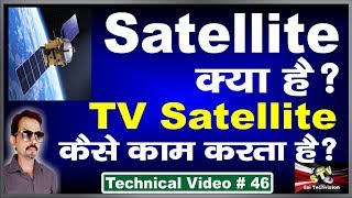 What is Satellite and How to Work TV Satellite in Hindi # 46