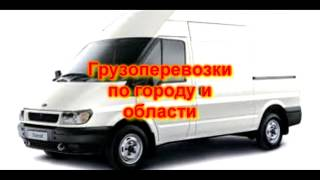 Грузовое такси Фараон Североморск(, 2013-08-31T08:11:40.000Z)