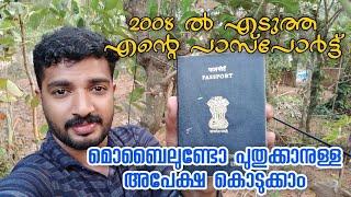 പാസ്പ്പോർട്ട് പുതുക്കാം മൊബൈലുണ്ടെങ്കിൽ |Passport Renewal| passport online | Masterpiece