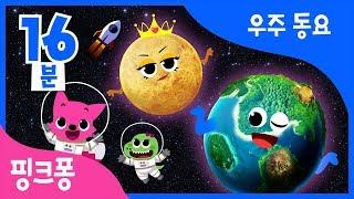 우주 동요 모음집 | 핑크퐁과 노래로 우주를 배워요 | 우주송 | 과학 동요 | 핑크퐁! 인기동요