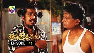 Kotipathiyo Episode 41 කෝටිපතියෝ  | සතියේ දිනවල රාත්රී  8.55 ට . . . Thumbnail