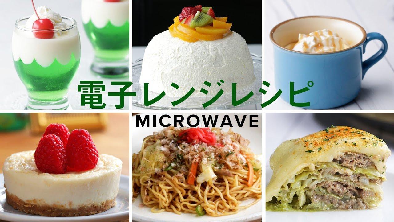 レンジで作るレシピ♪おすすめ12選!/ Easy Microwave Recipes
