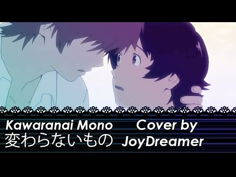 The Girl Who Leapt Through Time - Kawaranai Mono/変わらないもの (Cover) 【JoyDreamer】