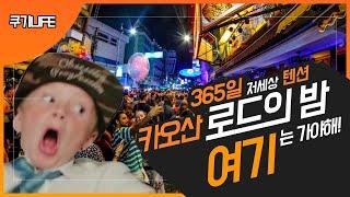 [생생영상] 태국 카오산로드 밤에 꼭 가보아야 하는 핫…