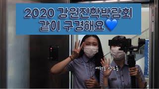 2021학년도 강원진학박람회_춘천편