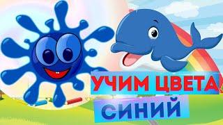 УЧИМ СИНИЙ ЦВЕТ. Изучаем цвета. Обучающие мультфильмы. Развивающие видео для детей.