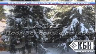 Элитная недвижимость в крыму продажа(, 2015-01-29T17:52:46.000Z)