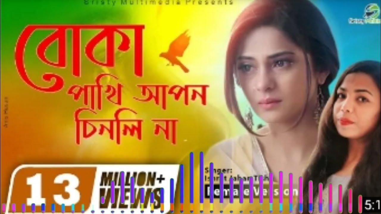 Download Jare Pakhi Uira Ja   Female Version   Ishrat Jahan Tisha   Atif Ahmed Niloy   Lyrical Video