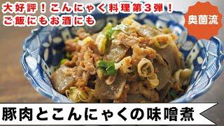 豚肉とこんにゃくの味噌煮|奥薗壽子の日めくりレシピ【家庭料理研究家公式チャンネル】さんのレシピ書き起こし