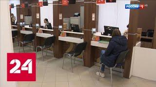 Портал mos.ru расширяет свои возможности - Россия 24