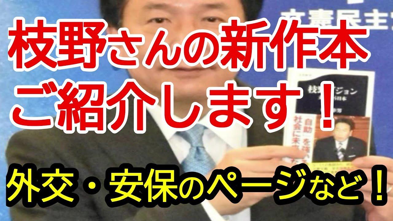 枝野さんの新しい書籍をご紹介いたします。