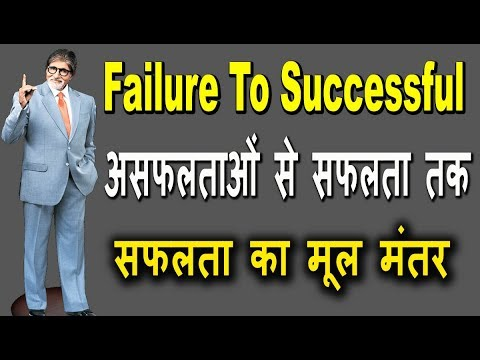 Failure To Success Motivational Video in Hindi | Step to success | Real Tips For Success | Techmove