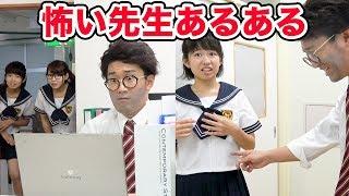 【あるある】一度は学校で見たことある!?学校の怖い先生あるある! thumbnail