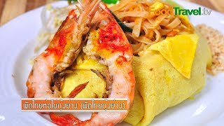 Repeat youtube video ผัดไทยห่อไข่กุ้งย่าง