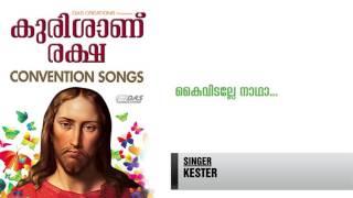Kaividalle Nadha | Sung by Kester | Kurishanu Reksha | HD Song