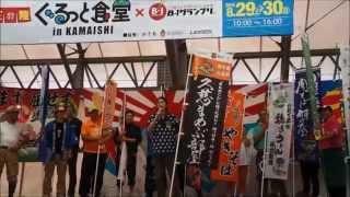 三陸ぐるっと食堂 in KAMAISHI×B 1グランプリ 久慈まめぶ部屋出展編