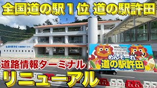 【沖縄旅行・観光】速報!!全国道の駅1位 道の駅許田 道路情報ターミナルがリニューアル 【Okinawa】