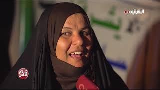 برنامج كلام الناس يلتقي بمعتصمي ساحة التحرير