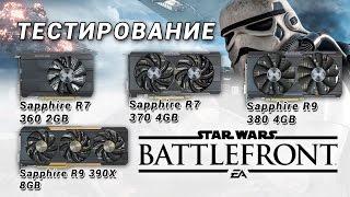 Тестирование Sapphire R7 360, R7 370, R9 380, R9 390x в Star Wars Battlefront