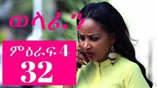 Welafen Drama -Part 32 (Ethiopian Drama)