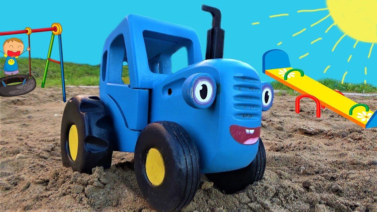 Макс и Синий трактор играют на детской площадке - Видео для детей